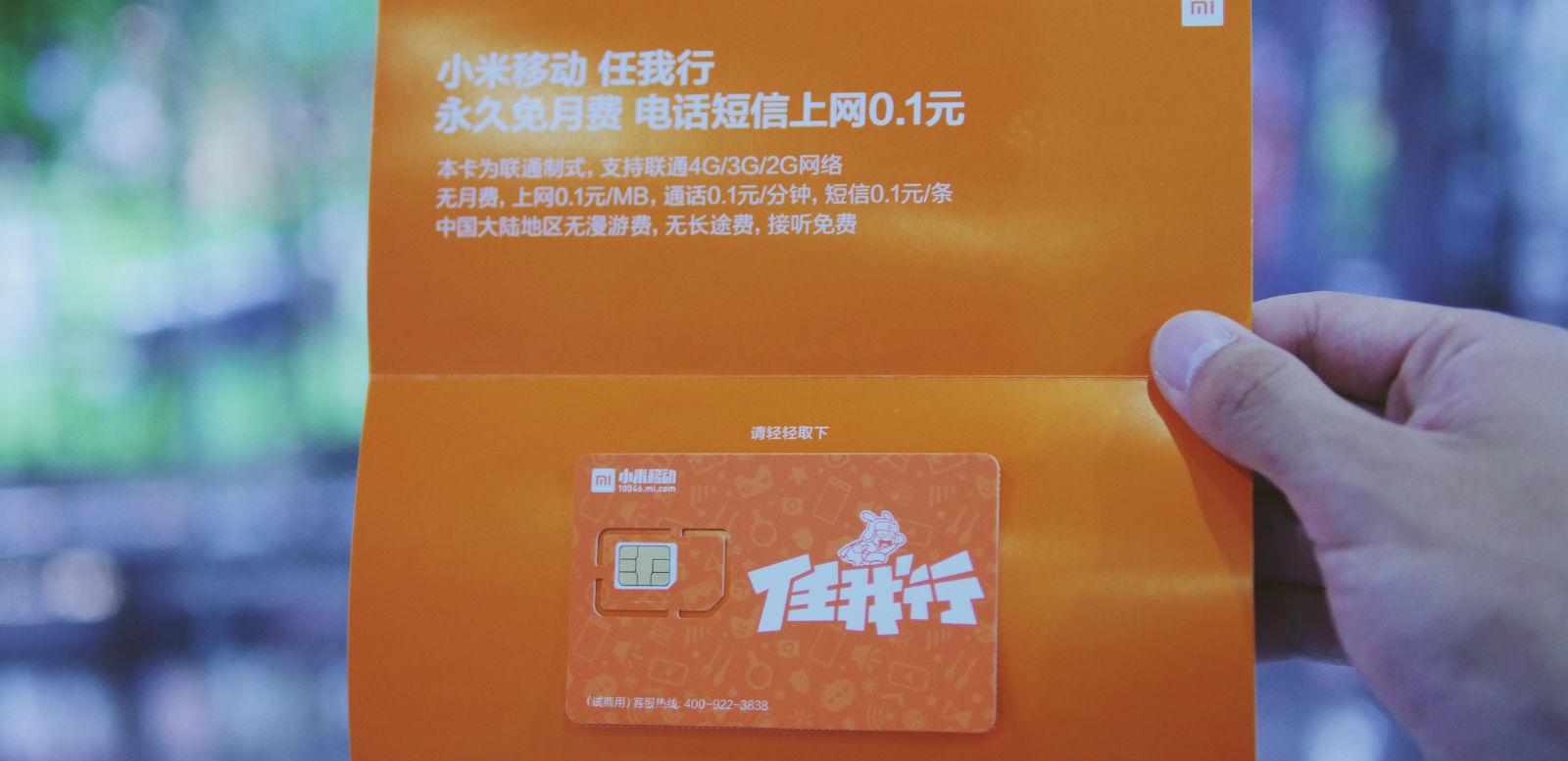 零月租最便宜的小米电话卡,你会为它配台备用机吗?
