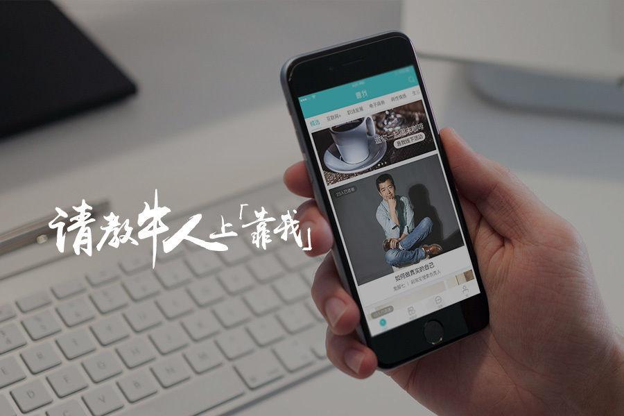 靠我 App:如何打造一个高效、有用的求智平台