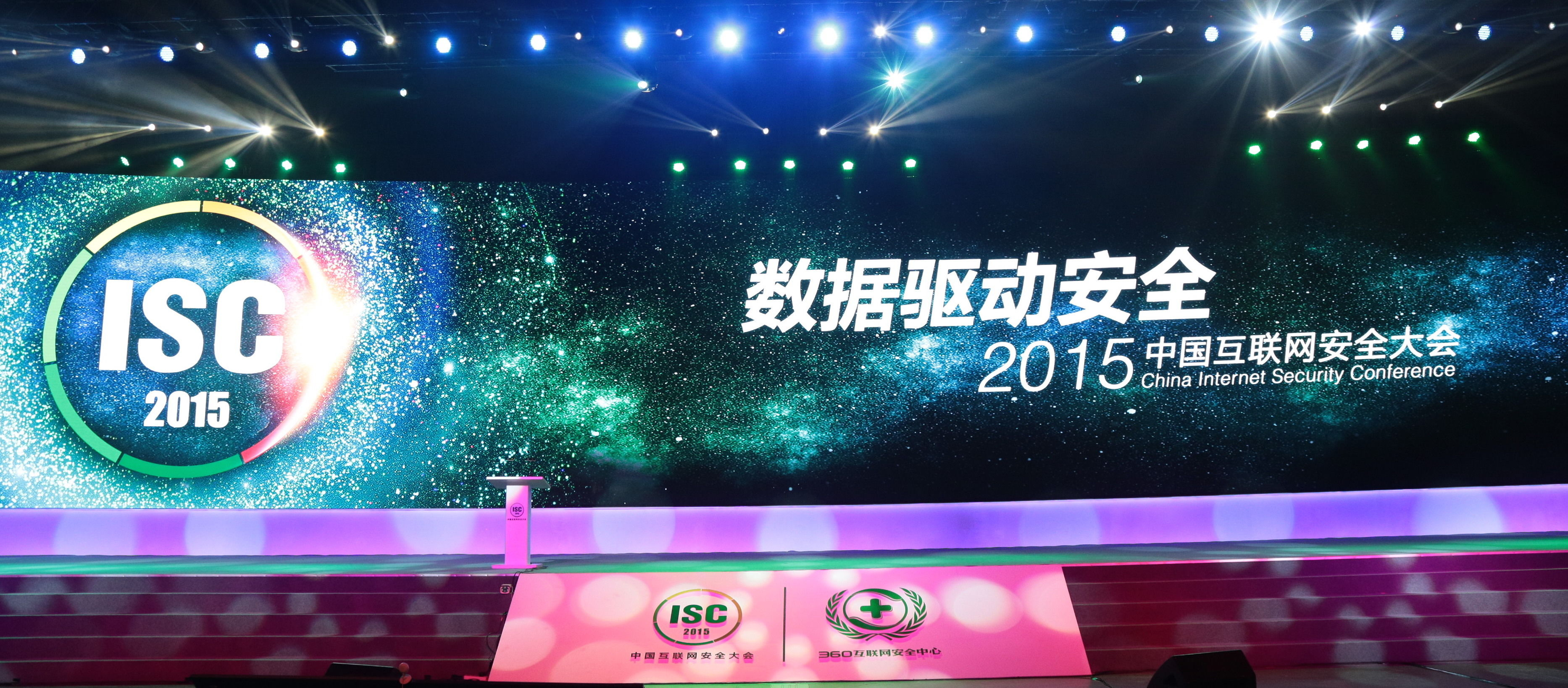 2015中国互联网安全大会:错综复杂的网络安全新生态