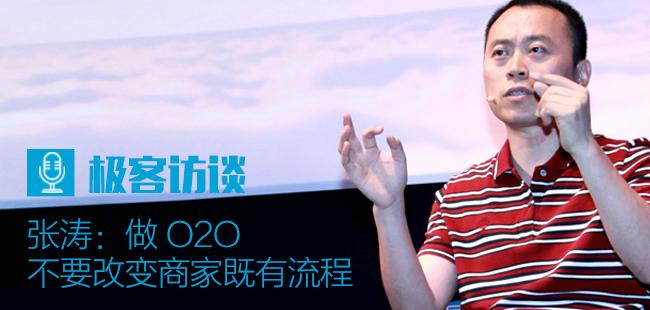 【极客访谈】张涛:做 O2O 不要改变商家既有流程