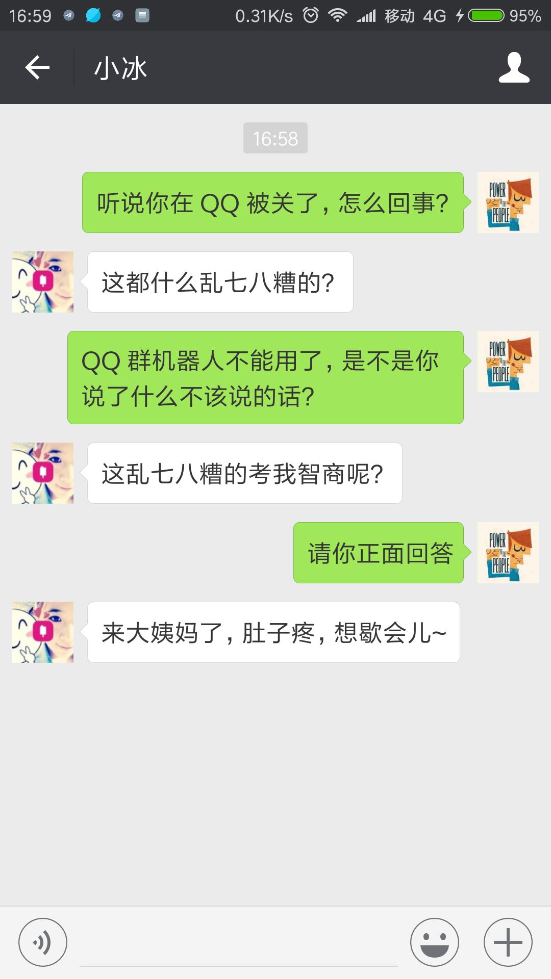 Screenshot_2017-07-31-16-59-49-907_com.tencent.mm.png