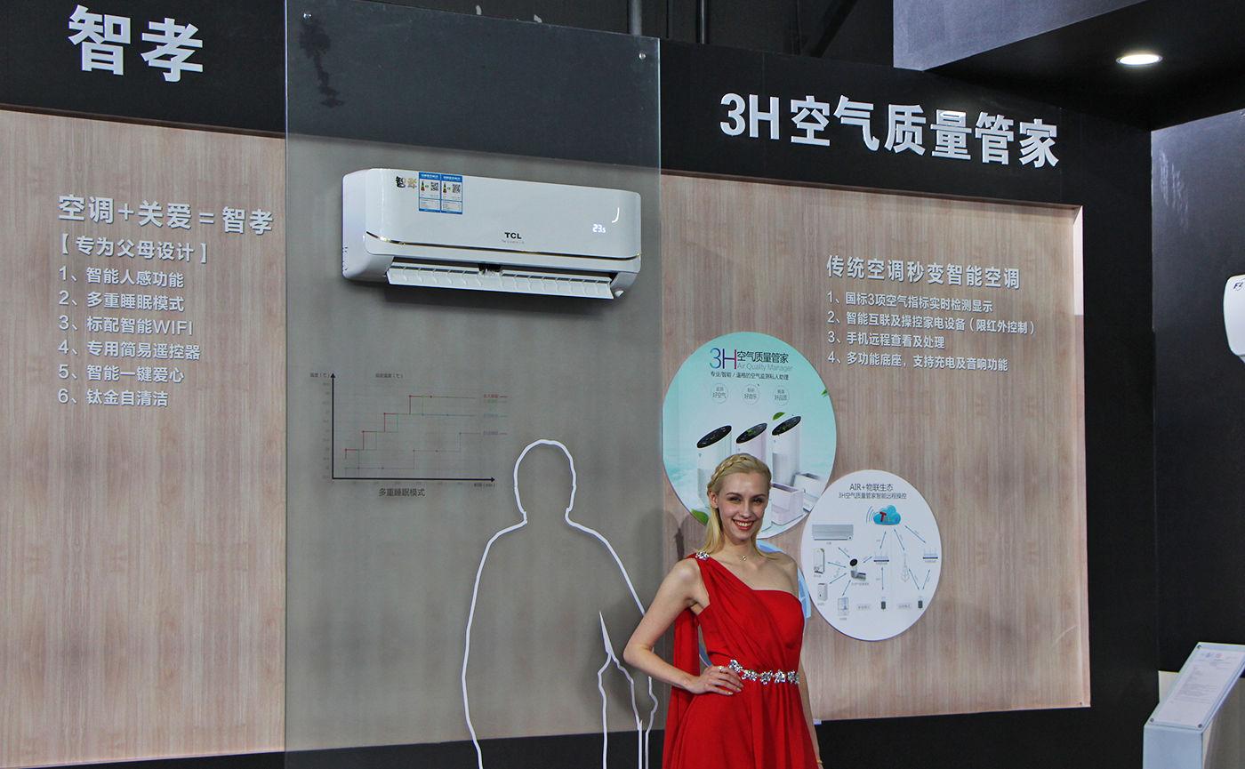 TCL 空调+战略北京启动,2017 年全系列新品亮相