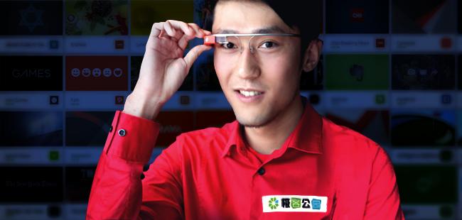 【极客体验】Google Glass 进阶指南(一)基本技巧及应用推荐