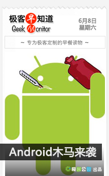 Android 木马来袭 | 极客早知道2013年6月8日
