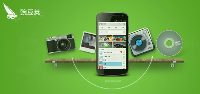 【今日看点】豌豆荚发布应用内搜索技术协议,发力移动搜索
