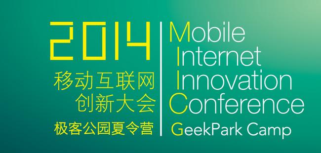 MIIC2014·极客公园创新硬件论坛前瞻——智能硬件多元化