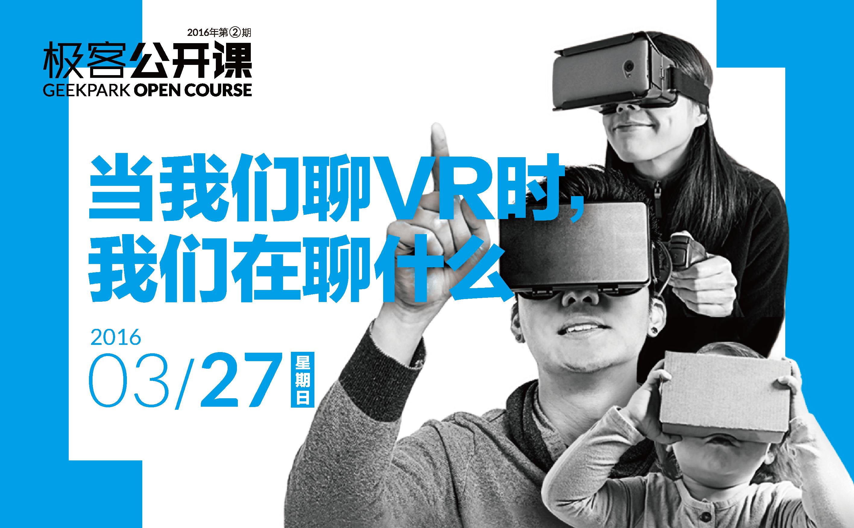 当我们聊VR时,我们在聊什么