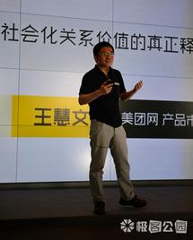 美团网王慧文:Social是已经结束的行业