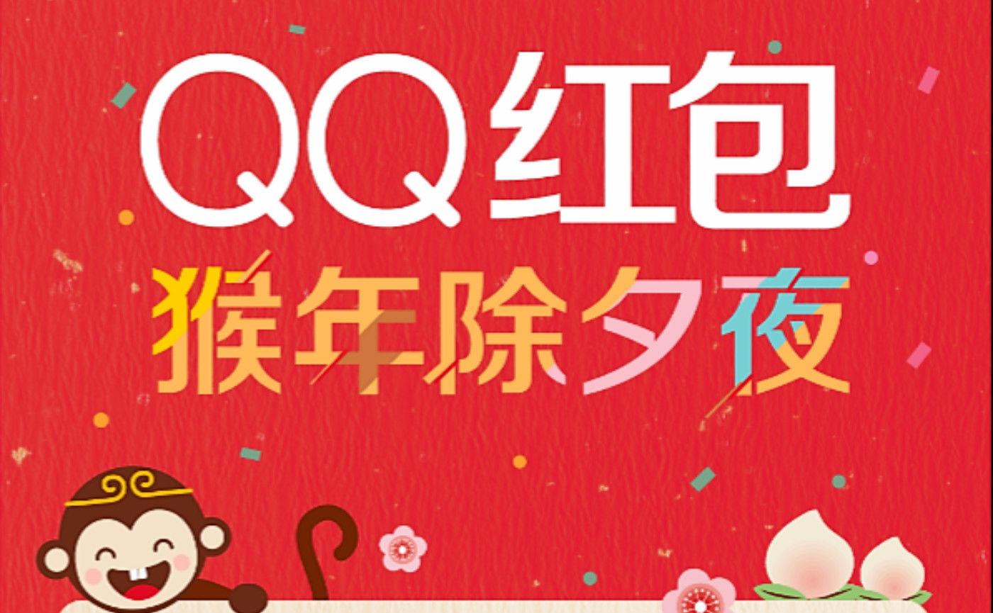 相比支付宝和微信,QQ 在过年红包大战中实现了「闷声发大财」