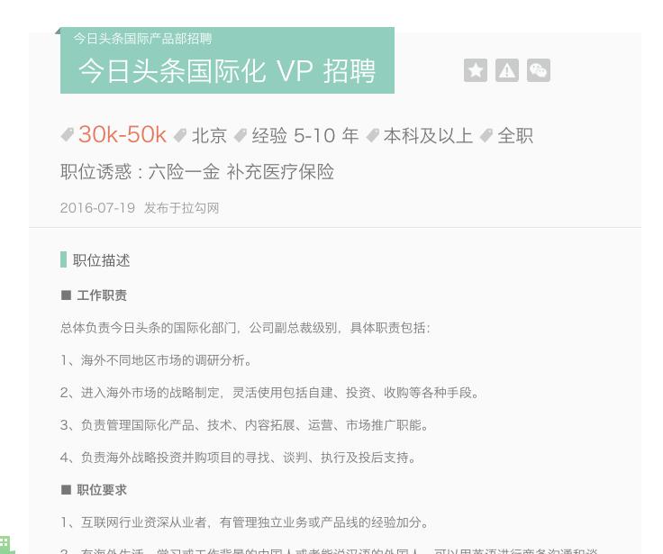 今天,柳甄加入了今日头条,而 Uber 中国开始测试新 app | 极客公园