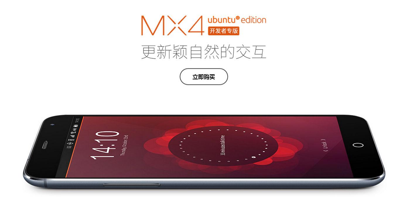 Ubuntu MX4 在魅族官网在线商店发售 | 极客早知道 2015 年 5 月 18 日