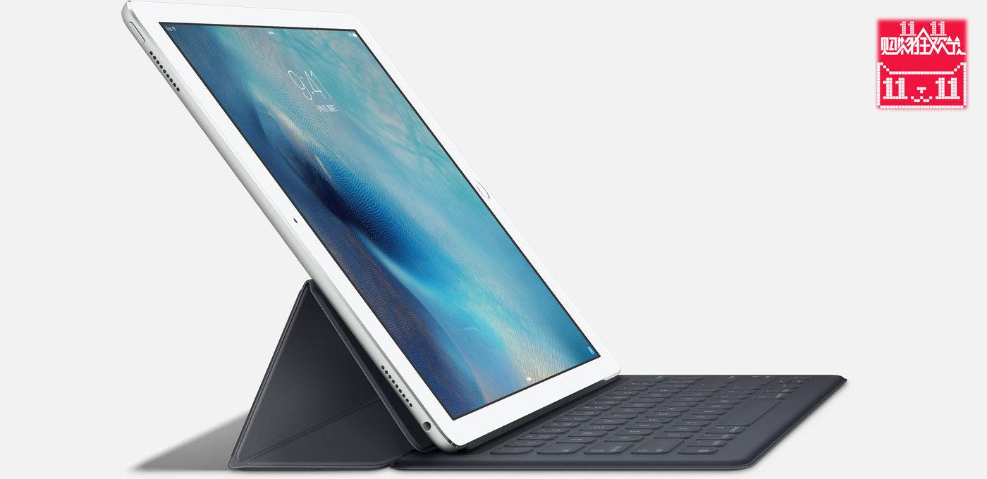 当双十一遇上 iPad Pro……这个手,你剁得起不?丨极客早知道 2015 年 11 月 10 日