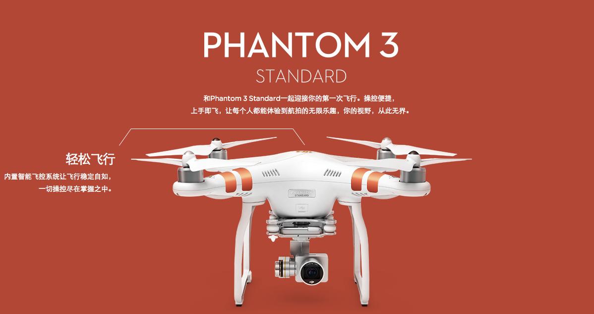 4799¥的大疆新品 Phantom 3 Standard 会是年轻人的第一台无人机么?