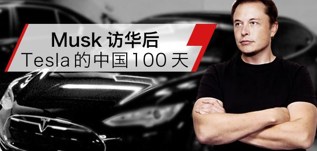 Musk 访华后 Tesla 的中国 100 天