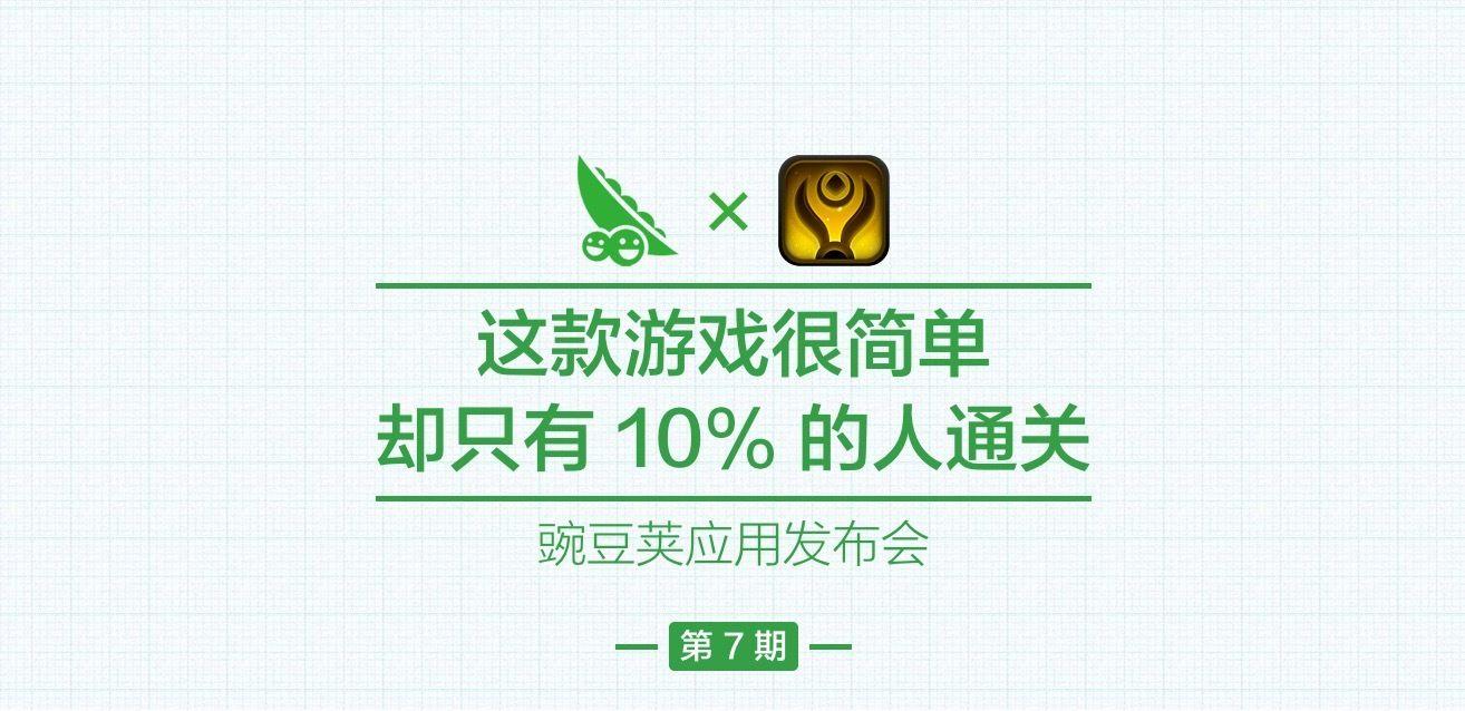 豌豆荚独家首发「追光者」 一款只有 10% 的玩家通关的游戏