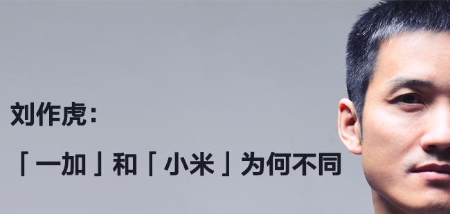 刘作虎:「一加」和「小米」为何不同