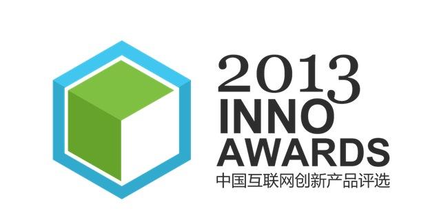 从 InnoAwards 2013 看今年互联网产品趋势