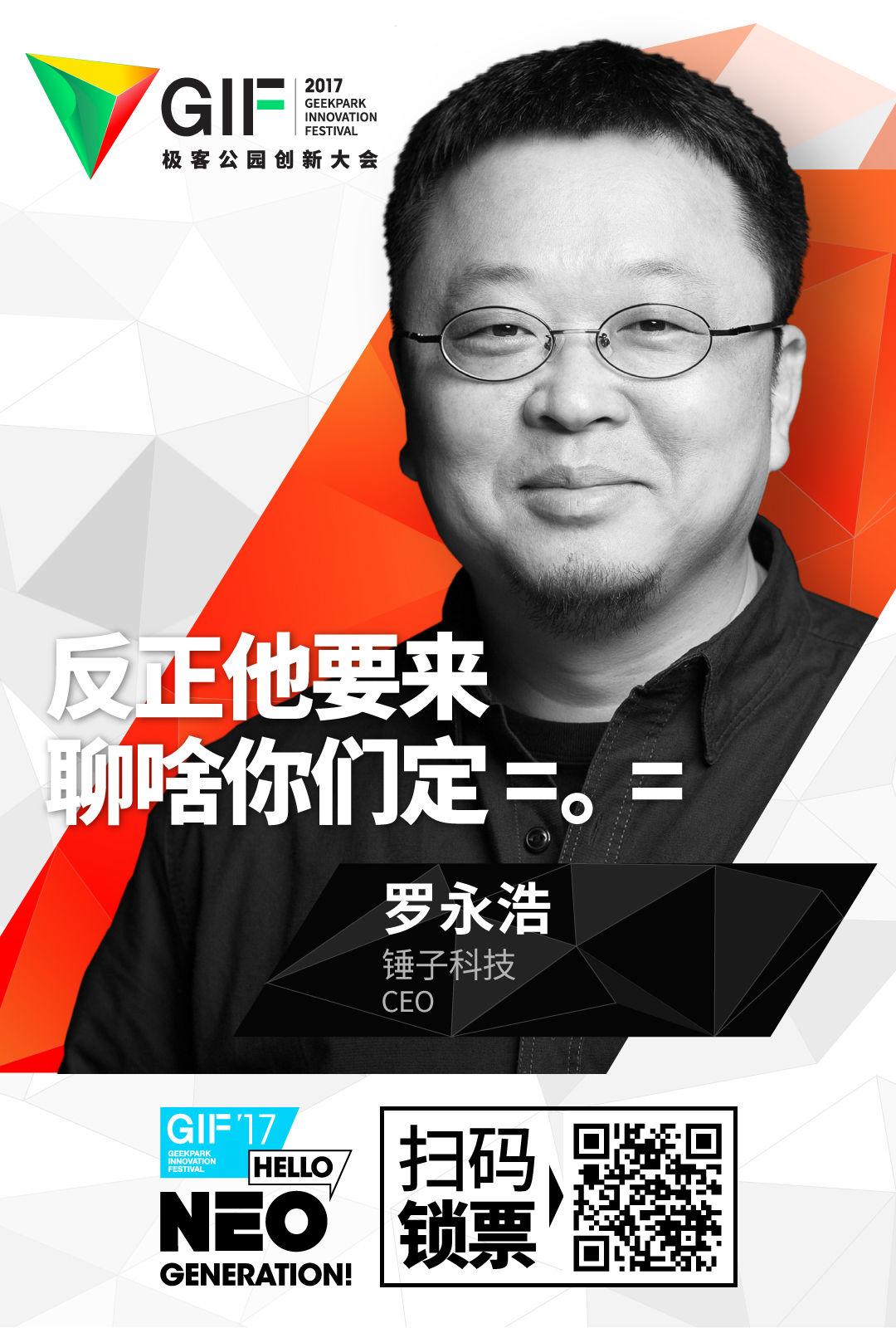 微信底部二维码购票嘉宾海报-罗永浩.jpg
