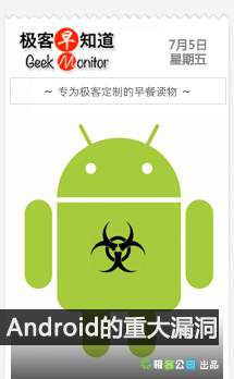 Android 的重大漏洞   极客早知道2013年7月5日