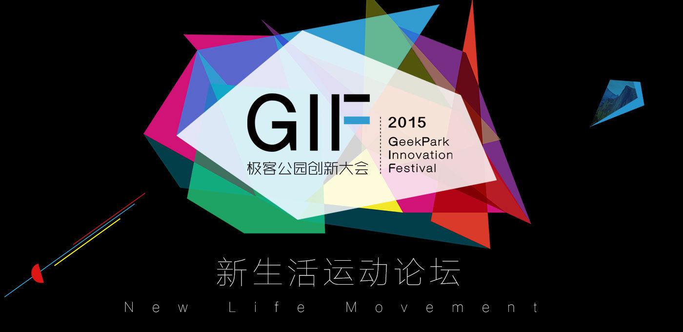 GIF2015 预告:你不可错过的「生活创新者」们