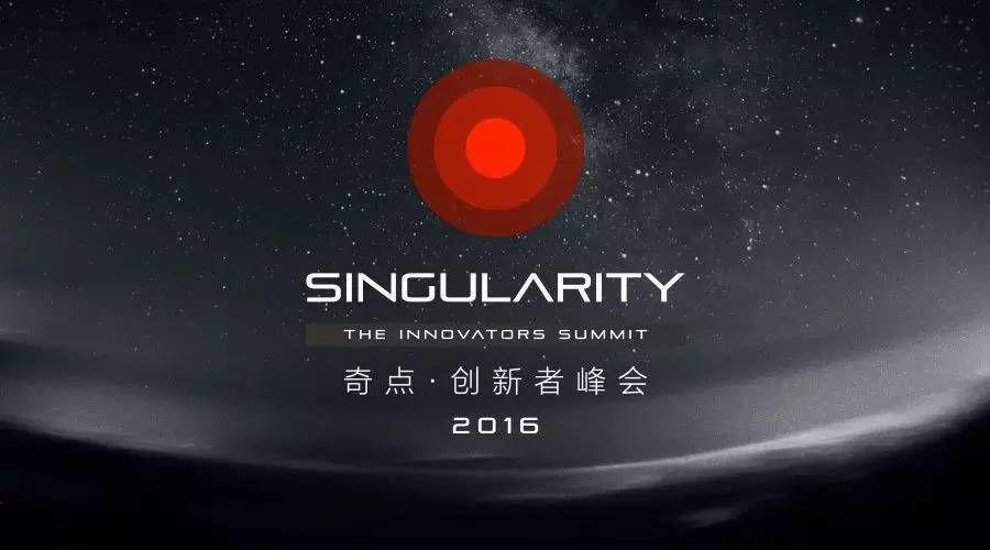 这是一份「奇点 · 创新者峰会」终极参会指南,请收好!