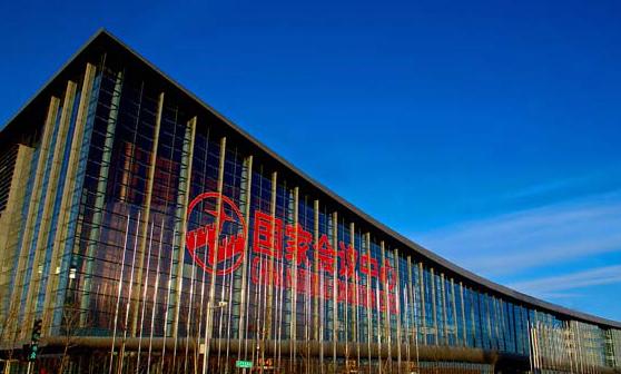 国家会议中心 • 北京