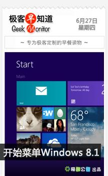 开始菜单Windows 8.1  | 极客早知道2013年6月27日