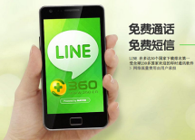 为什么是LINE?为什么是360?