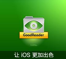 让 iOS 更加出色的 GoodReader