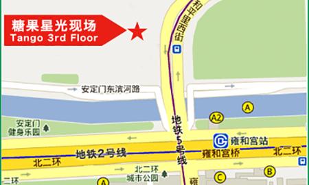 糖果星光现场(雍和宫店) • 北京