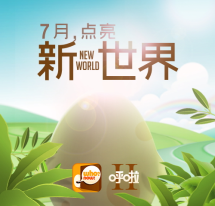 """【今日看点】湖南卫视""""呼啦II"""" 上线,极客公园联合首发"""