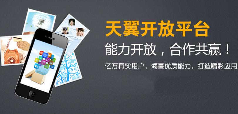 【天翼开放平台】打造真实商户信息库 解决电话骚扰难题