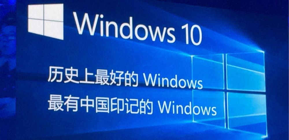 【极客现场】在Windows 10发布会上,我们还是看到了很多Mac