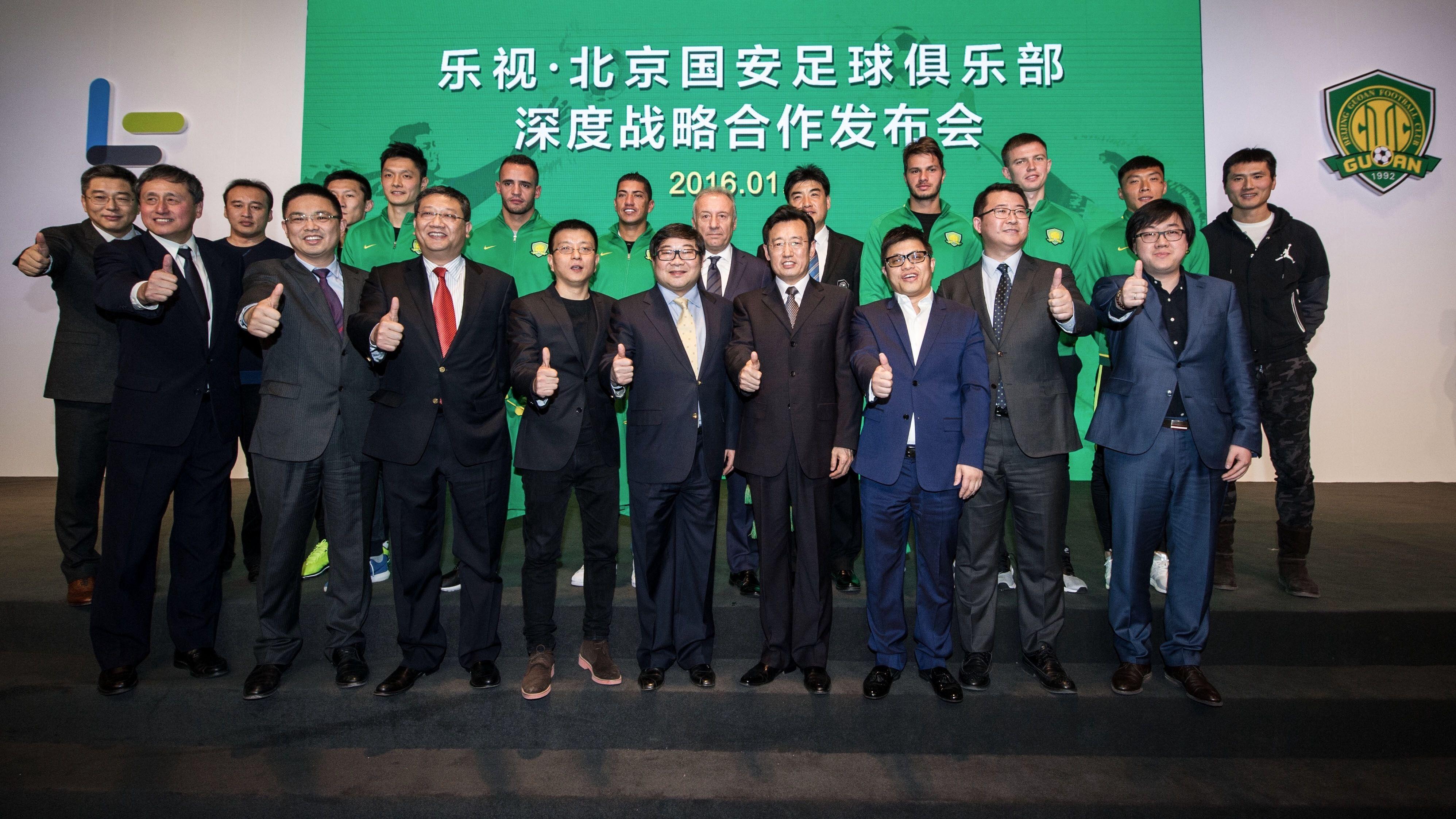 乐视战略结盟北京国安