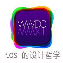 写在 WWDC 2013 前的回顾之 iOS 的设计哲学
