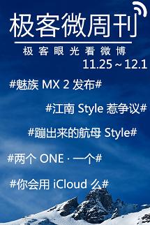 智能手机 | 极客微周刊 2012.11.25~2012.12.1