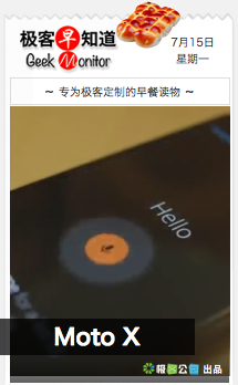 Google Moto X | 极客早知道2013年7月15日