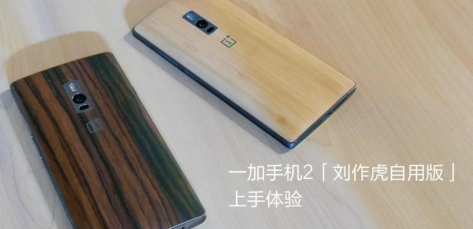 【极客现场】一加手机2「刘作虎自用版」上手体验