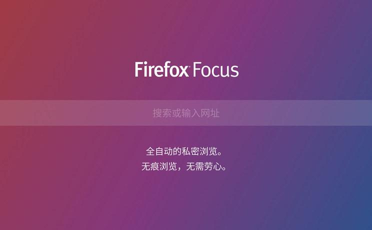 火狐推新浏览器了!主打隐私保护的 Firefox Focus