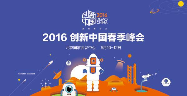 2016 创新中国春季峰会将于 5 月 10 日在京开幕