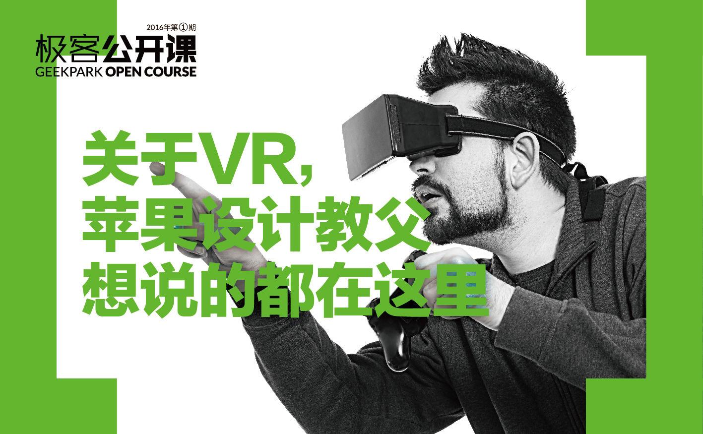关于VR,苹果设计教父想说的都在这里