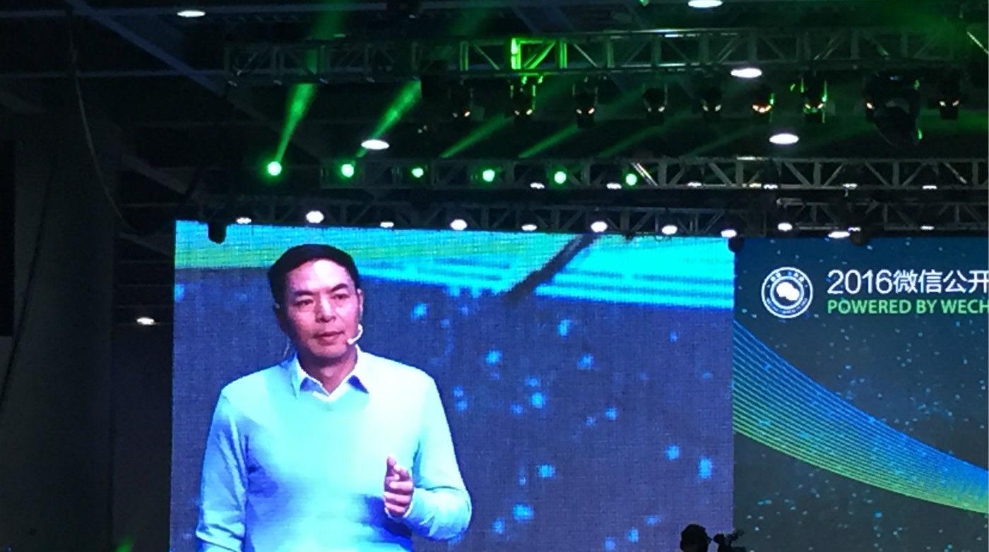 张小龙公布微信四大价值观,并透露将推出「应用号」