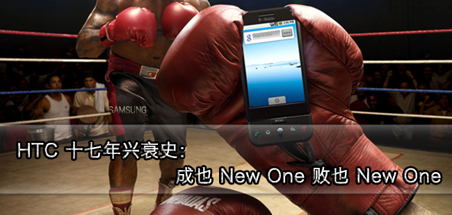 HTC 十七年兴衰史里的起承转(三):成也 New One 败也 New One