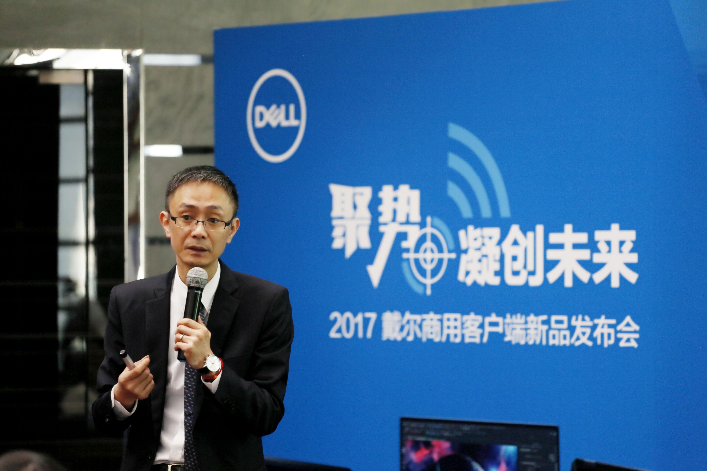 戴尔副总裁 林浩分享商用客户端市场战略.jpg