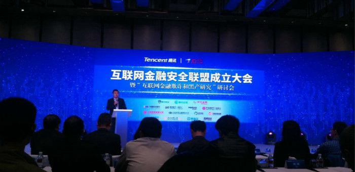 合伙对付金融欺诈与黑产,京东金融发起成立互联网金融安全联盟