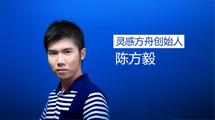 灵感方舟陈方毅:一个85后极客CEO的自我修养