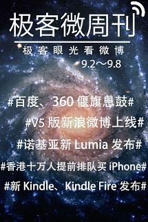 都是 iPhone 的铺垫 | 极客微周刊 2012.9.2~2012.9.8