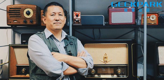 【极客制造】猫王收音机曾德钧4次众筹的秘诀:除了做音响什么都不会