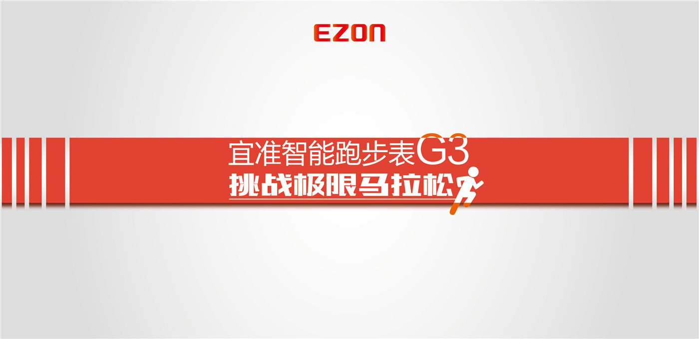 EZON G3:极限跑步爱好者专属的智能手表