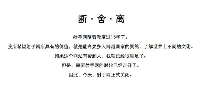 射手网关闭,字幕组时代结束| 极客早知道 2014 年 11 月 24 日